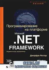 Программирование на платформе Microsoft .NET Framework (2-е издание, исправ ...
