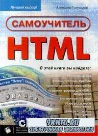 Самоучитель HTML.