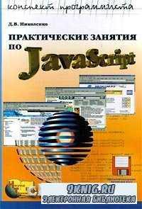Практические занятия по Java Script.