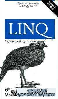 LINQ. Карманный справочник.