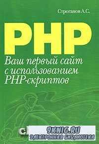 Ваш первый сайт с использованием PHP-скриптов.