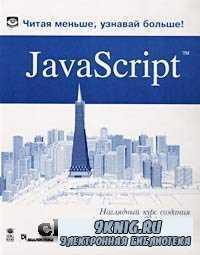 JavaScript. Наглядный курс создания динамических Web-страниц.