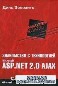 Знакомство с технологией Microsoft ASP.NET 2.0 AJAX.