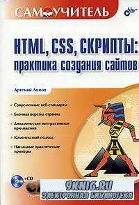 HTML, CSS, скрипты: практика создания сайтов.
