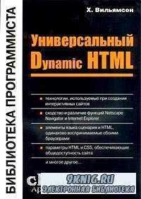 Универсальный Dynamic HTML.
