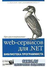 Программирование web-сервисов для .NET.