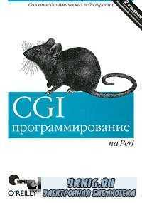 CGI программирование на Perl.
