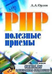 PHP. Полезные приемы.