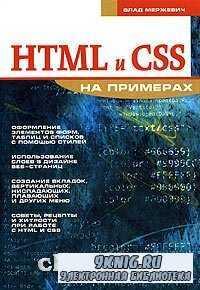 HTML и CSS на примерах.