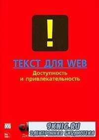 Текст для Web. Доступность и привлекательность.
