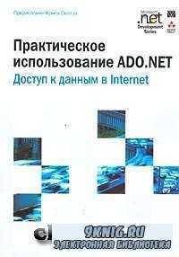 Практическое использование ADO.NET. Доступ к данным в Internet.