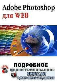 Adobe Photoshop для Web. Подробное иллюстрированное руководствою
