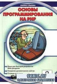 Основы программирования на PHP.