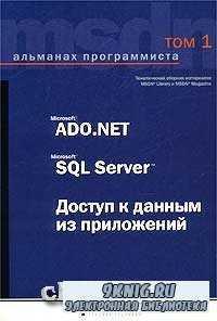 Альманах программиста. Том 1. Microsoft ADO.NET, Microsoft SQL Server. Дост ...