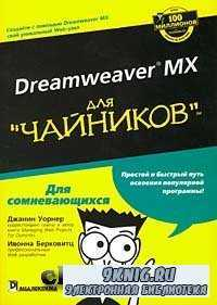 Dreamweaver MX для