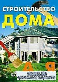 Строительство дома от А до Я.