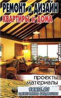 Ремонт и дизайн квартиры и дома.
