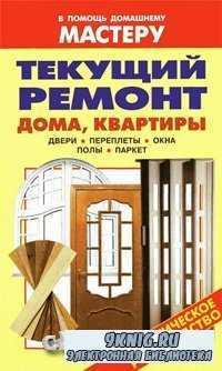 Текущий ремонт дома, квартиры. Двери. Переплеты. Окна. Полы. Паркет.