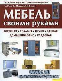 Мебель своими руками. Гостиная, спальня, кухня, ванная, домашний офис, клад ...