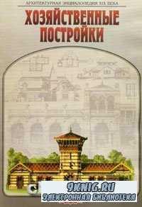 Архитектурная энциклопедия XIX века (выпуск 7) Хозяйственные постройки.