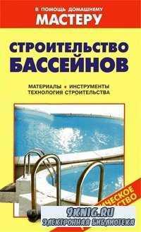 Строительство бассейнов. Материалы. Инструменты. Технология строительства.