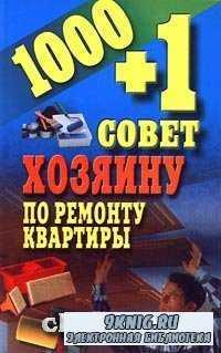 1000 + 1 совет хозяину по ремонту квартиры.
