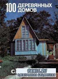 100 деревянных домов.