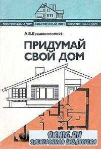 Придумай свой дом. Практическое пособие.