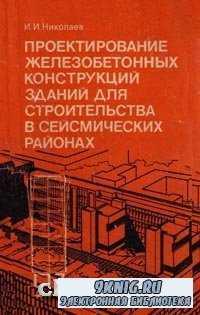 Проектирование железобетонных конструкций зданий для строительства в сейсми ...