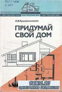 Собственный дом. В 3 книгах. Книга 1. Придумай свой дом: Практическое пособ ...