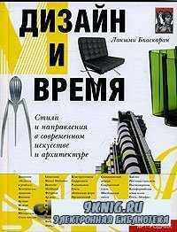 Дизайн и время. Стили и направления в современном искусстве и архитектуре.
