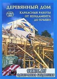 Деревянный дом. Каркасные работы от фундамента до крыши.