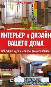 Интерьер и дизайн вашего дома.