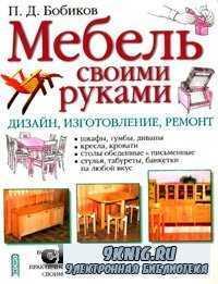 Мебель своими руками. Дизайн, изготовление, ремонт.