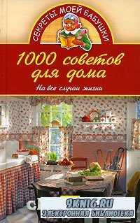 1000 советов для дома. На все случаи жизни.