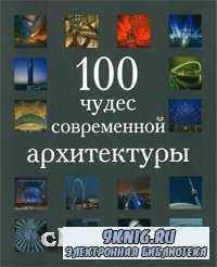 100 чудес современной архитектуры.