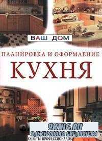 Кухня. Планировка и оформление. Советы профессионалов.