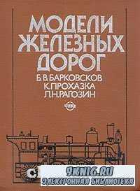 Модели железных дорог.