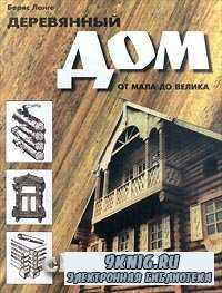 Деревянный дом от мала до велика.