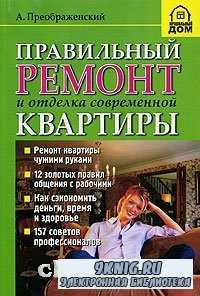 Правильный ремонт и отделка современной квартиры.