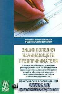 Энциклопедия начинающего предпринимателя. Практические рекомендации.