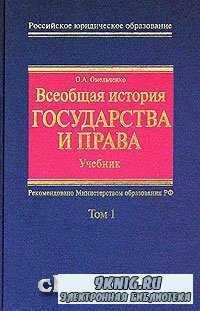 Всеобщая история государства и права. Том 1. Учебник.