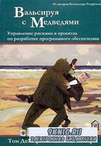 Вальсируя с Медведями: управление рисками в проектах по разработке программного обеспечения.
