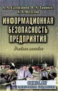 Информационная безопасность предприятия. Учебное пособие.