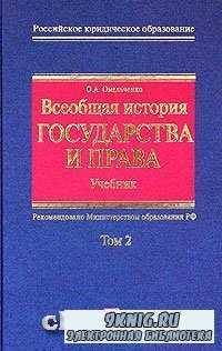 Всеобщая история государства и права. Том 2. Учебник.