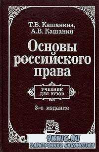 Основы российского права. Учебник для вузов (3-е издание).