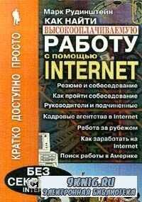 Как найти высокооплачиваемую работу с помощью Internet.