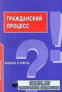 Гражданский процесс. Вопросы и ответы.
