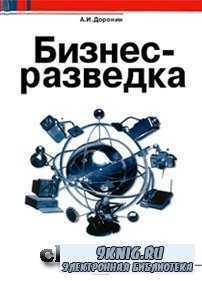 Бизнес-разведка (3-е издание).