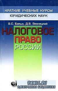 Налоговое право России.